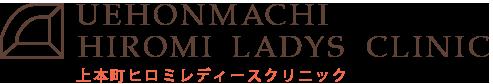 大阪市天王寺区 【上本町ヒロミレディースクリニック】婦人科|漢方内科|妊婦検診