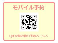 モバイル予約QRコード
